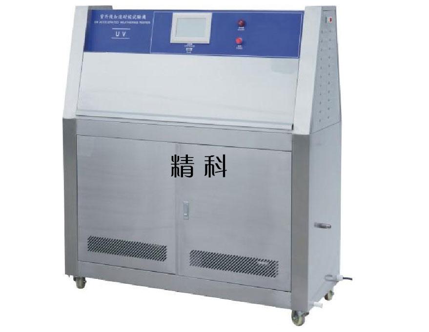 JK-2010 紫外燈耐氣候試驗箱